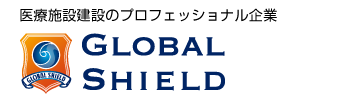 株式会社グローバルシールド|Global-Shield